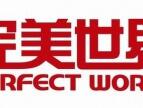 完美世界已投资苏州天魂等数十家游戏开发商