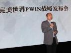 完美世界Pwin计划启动——苏州天魂启示录篇