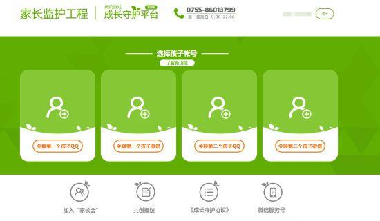 腾讯游戏成长守护平台登陆微信:家长可实时监控 ...