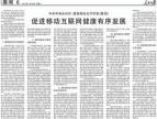 引导 | 中办、国办发文 促进移动互联网健康有序发展