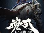 Blade of GOD 魂之刃