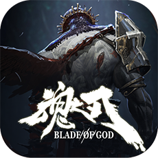 魂之刃:巨龍城堡  BLADE OF GOD