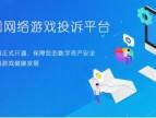 风向 | 中国网游投诉平台上线 一站解决游戏投诉难题