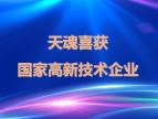 """热烈祝贺苏州天魂被认定为国家""""高新技术企业""""!"""