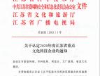 """苏州天魂喜获""""2020年江苏省重点文化科技企业""""称号"""